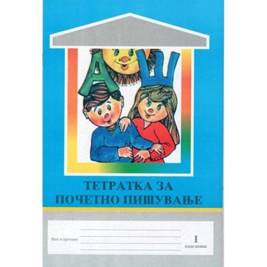 Тетратка за почетно пишување