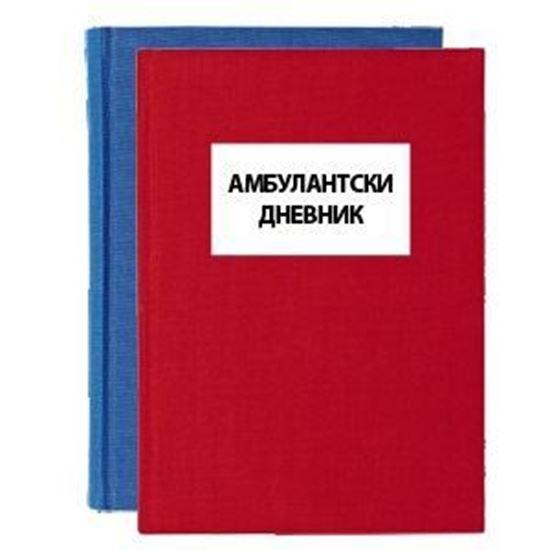 Амбулантски дневник