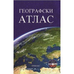 Географски атлас