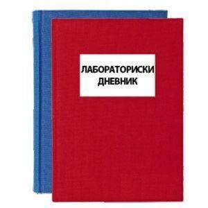 Лабораториски дневник 200л.
