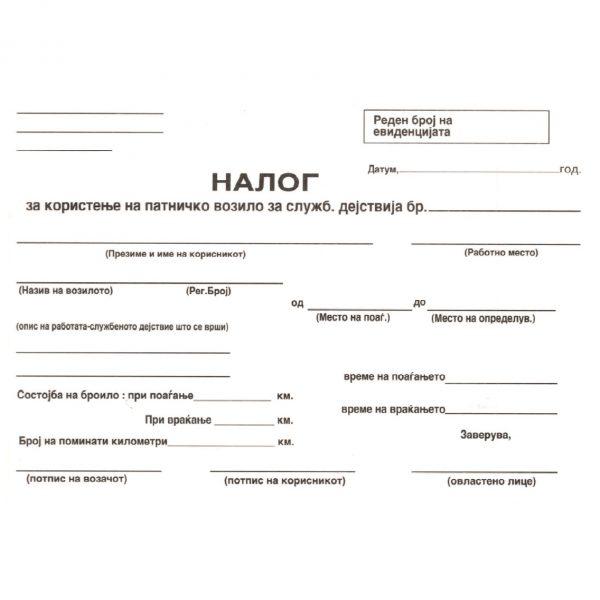 Патен налог за службени возила