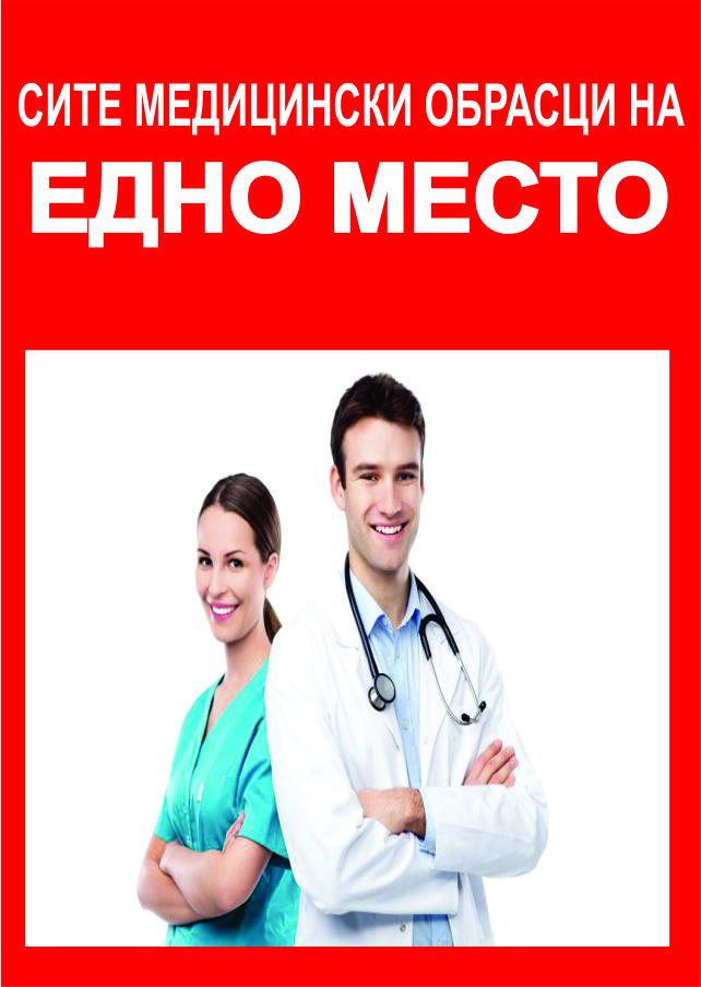 Site medicinski obrasci na edno mesto - Ekos